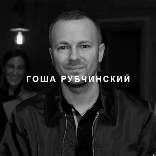 Adidas enquête sur les possibles accusations mêlant Gosha Rubchinskiy à un mineur âgé de 16 ans